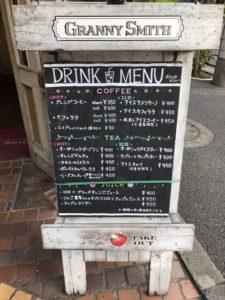 グラニースミス,三軒茶屋,アップルパイ