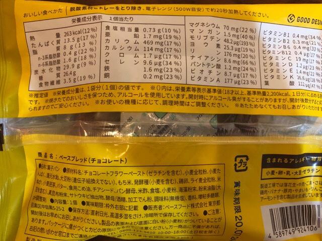 ベースブレッドチョコ栄養価・成分