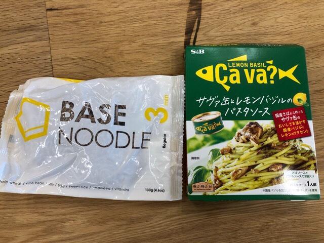 ベースヌードル×S&Bサヴァ缶とレモンバジルのパスタソースのレシピ