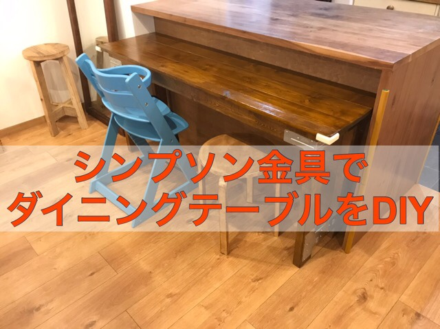 シンプソン金具でオリジナルサイズのダイニングテーブルをDIY