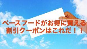 【ベースフードがお得に買える500円割引のクーポンはこれだ】使い方を解説