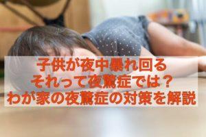 【1歳の子供が毎日夜驚症。いつまで続くの?】原因とわが家が実践した対応を解説