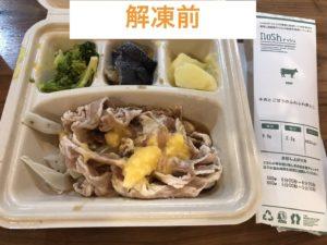 牛肉とごぼうのふわふわ卵とじ解凍前-min