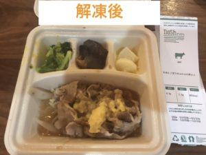 ナッシュ牛肉とごぼうのふわふわ卵とじ解凍後-min