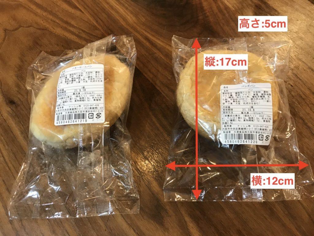 ナッシュ(nosh)パンのサイズ・大きさ