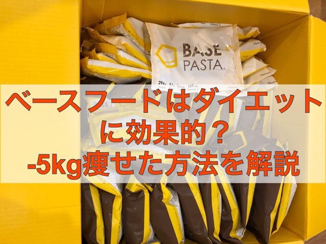 【-5kg】ベースフードはダイエットに効果的?僕が成功したダイエット方法を公開