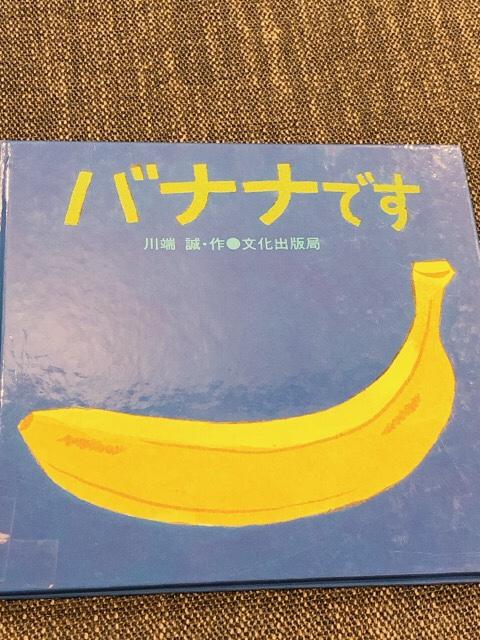 【0~1歳向け】おすすめ絵本「バナナです」