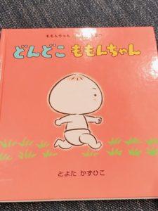 【0~1歳向け】おすすめ絵本「どんどこ ももんちゃん」