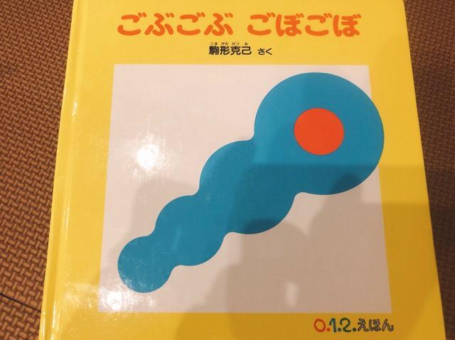 【0~1歳向け】おすすめ絵本「ごぶごぼ ごぼごぼ」