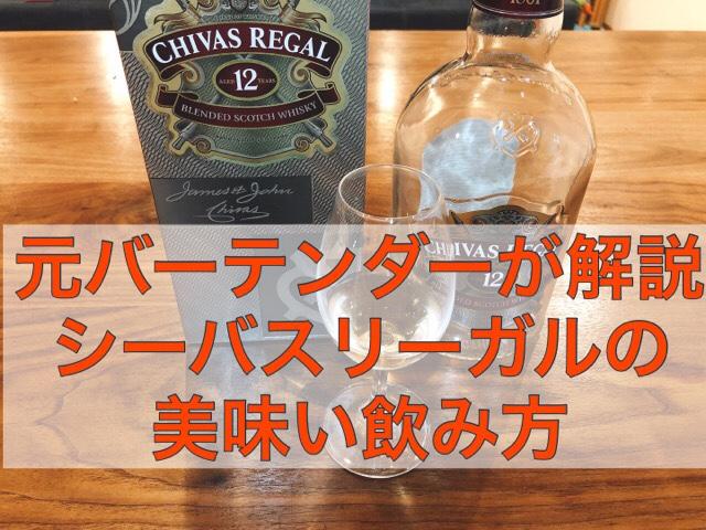 【元バーテンダーが語る】シーバスリーガルおすすめの飲み方を解説12・18・25年