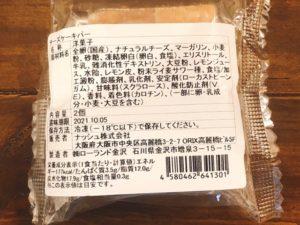 ナッシュ(nosh)チーズケーキ賞味期限