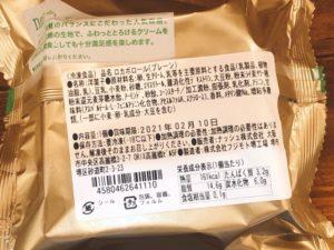 ナッシュ(nosh)ロールケーキ賞味期限