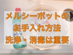 絶対にキレイになるメルシーポットのお手入れについて解説 部品の洗浄方法や消毒も