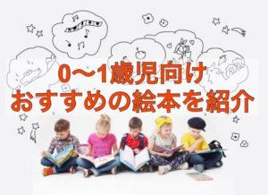 【現役パパが解説】0~1歳児向けおすすめ絵本10選 定番や人気の絵本も紹介