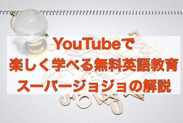 Super JoJo(スーパージョジョ)とは?YouTubeで無料学べる英語