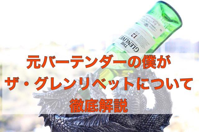 【元バーテンダーが語る】ザ・グレンリベット12年おすすめの飲み方や種類
