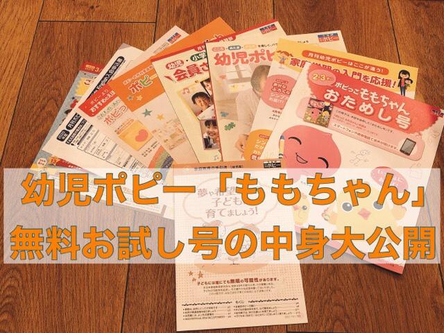 幼児ポピー「ももちゃん」の無料お試し号の中身を大公開【2.3歳向け】