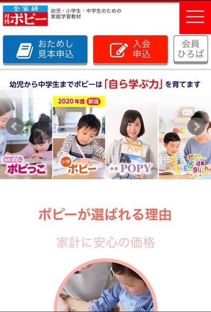 STEP:1 幼児ポピーの公式HPから無料お試し号を申し込む