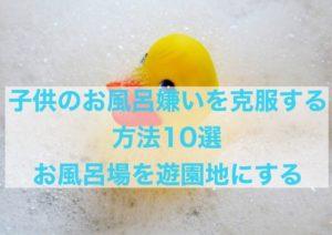 子供のお風呂嫌いを克服する為に試した事10選 おすすめのお風呂グッズも紹介