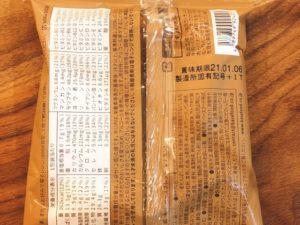 ベースブレッドシナモン賞味期限