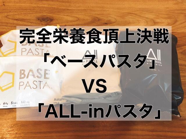 【完全栄養食パスタを比較】「ベースパスタ」VS「ALL-inシリーズ」